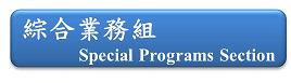 綜合業務組 Special Programs Section