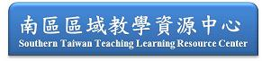 南區區域教學資源中心Southern Taiwan Teaching Learning Resource Center